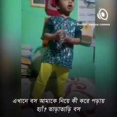 ''I Have 1 Pet Ghost'', Kid's Conversation With Home Tutor Goes Viral