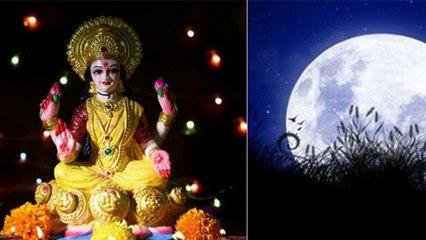Sharad Purnima 2021 : शरद पूर्णिमा के अगले दिन जरूर करें ये काम,माँ लक्ष्मी की बरसेगी कृपा । Boldsky