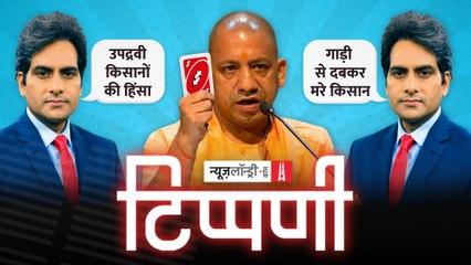 Lakhimpur Violence पर खबरियां चैनलों का शीर्षासन और हर हर Modi का नाद l NL Tippani Episode 82