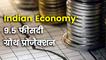 भारतीय अर्थव्यवस्था के आर्थिक विकास दर में IMF ने नहीं किया बदलाव
