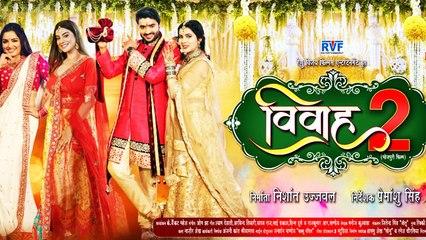 चिंटू पांडे,अक्षरा सिंह और सहर अफ्शा की फिल्म 'विवाह 2' का फर्स्ट लुक आउट