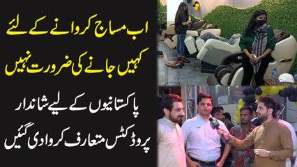Ab massage karwanay k liye kahi janay ki zarurat nahi, Pakistanio k liye shandar products mutarif karwa di gayee