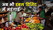 Wholesale inflation rate Rises 10 Times In September
