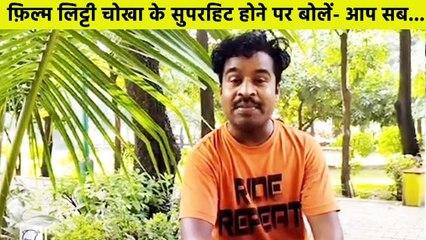 अभिनेता संजय महानन्द ने फ़िल्म लिट्टी चोखा के सुपरहिट होने पर कही ये ख़ास बात, देखें वीडियो