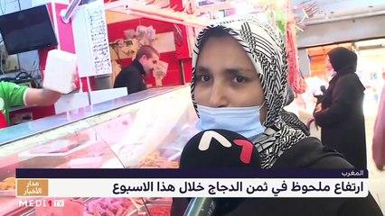 مدار الأخبار - الظهيرة - 14/10/2021