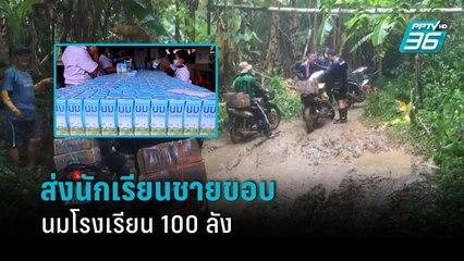 เปิดภารกิจครูกาญจนบุรี ขี่จยย.ลุยป่าเขา ส่งนมโรงเรียน 100 ลัง ให้นร.ชายขอบ