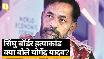 सिंघु बॉर्डर हत्याकांड पर योगेन्द्र-निहंग ग्रुप के साथ कुछ दिन से रह रहा था मृतक
