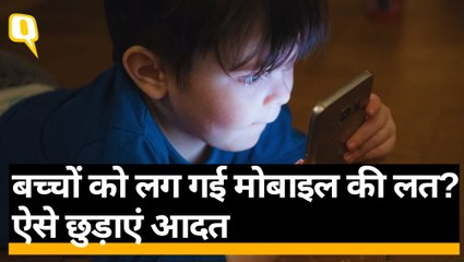 बच्चों को लग गई मोबाइल की लत? ऐसे छुड़ाएं आदत