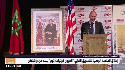 مدار الأخبار - الظهيرة - 15/10/2021