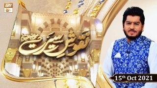 Naqoosh e Seerat S.A.W.W - Muhammad Raes Ahmed - 15th October 2021 - ARY Qtv