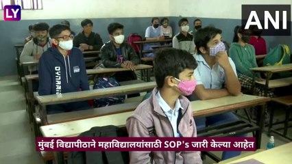 Mumbai University SOPs for Colleges: महाविद्यालयांसाठी मुंबई विद्यापीठाने जारी केल्या SOP\'s
