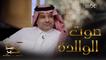 راشد الماجد ضيف الحلقة الثانية من برنامج جلسة عمر مع نيشان