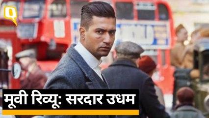 Sardar Udham Movie Review: Vicky Kaushal, Amol Parashar, Stephen Hogan | Quint Hindi