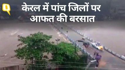 Kerala Floods: Kottayam में भारी बारिश, 12 लोगों के लापता होने की आशंका | Quint Hindi