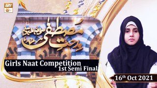 Midhat e Mustafa S.A.W.W - Girls Naat Competition - First Semi Final - 16th Oct 2021 - ARY Qtv