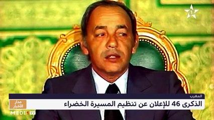 مدار الأخبار - الظهيرة - 16/10/2021