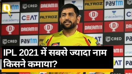 IPL 2021 के छुपे रुस्तम, जिन्होंने कमाया सबसे ज्यादा नाम | Quint Hindi