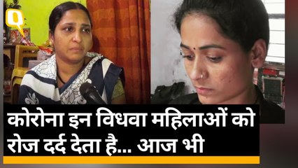 Maharashtra COVID Widows: कोरोना से उजड़ा सुहाग, 50 से कम उम्र में कई महिलाएं हुईं विधवा