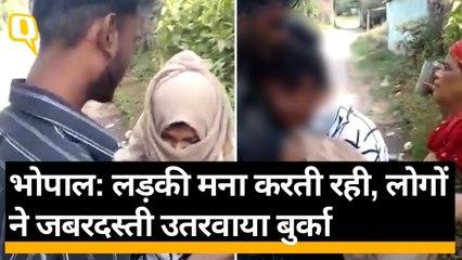 Bhopal के इस्लामनगर घूमने गए लड़का-लड़की, लोगों ने जबरदस्ती उतरवाया लड़की का बुर्का | Quint Hindi