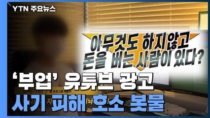 천만 클릭한 '부업' 유튜브 광고...사기 피해 호소 '봇물' / YTN