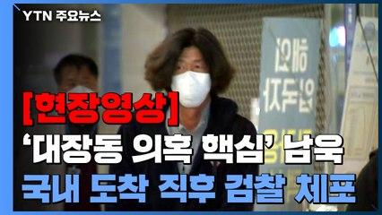 [현장영상] 남욱, 인천공항서 검찰에 체포...취재진 질문에 묵묵부답 / YTN