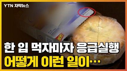 [자막뉴스] 편의점에서 산 치즈케이크 한 입 먹자마자...어떻게 이런 일이 / YTN