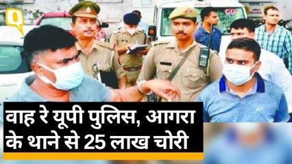 Agra:  Jagdishpura Police Station से 25 लाख चोरी, मामले की जांच जारी | Quint Hindi