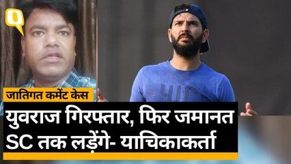 Casteist Slur Case: पंजाब एंड हरियाणा हाइकोर्ट के आदेश पर Yuvraj Singh को जमानत पर छोड़ दिया