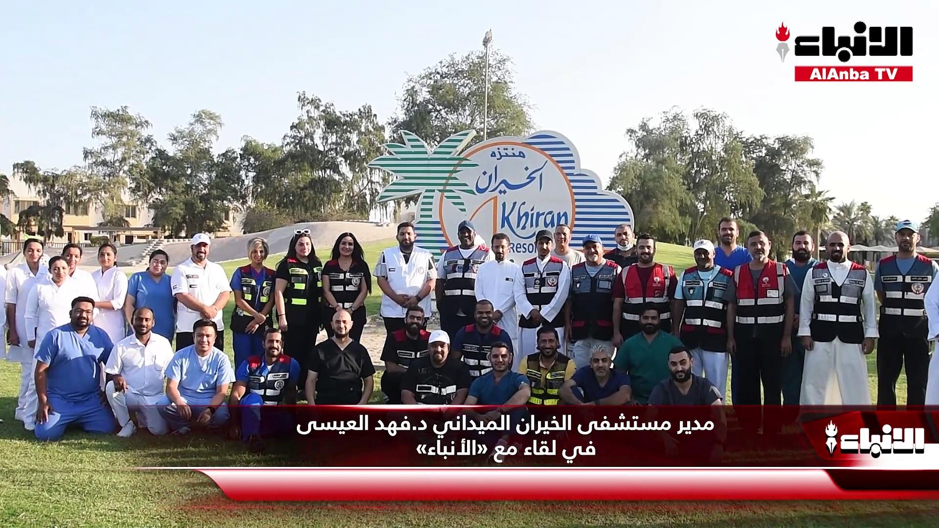 مدير مستشفى الخيران الميداني د.فهد العيسى في لقاء مع «الأنباء»