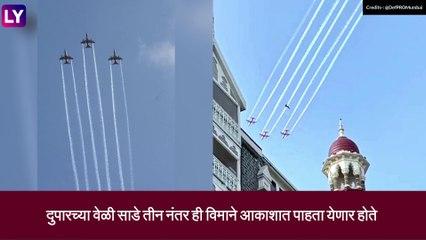 IAF\'s Suryakirans in Mumbai\'s Skies \' स्वर्णिम विजय वर्ष \' साजरा करण्यासाठी IAF च्या सूर्यकिरण एरोबॅ