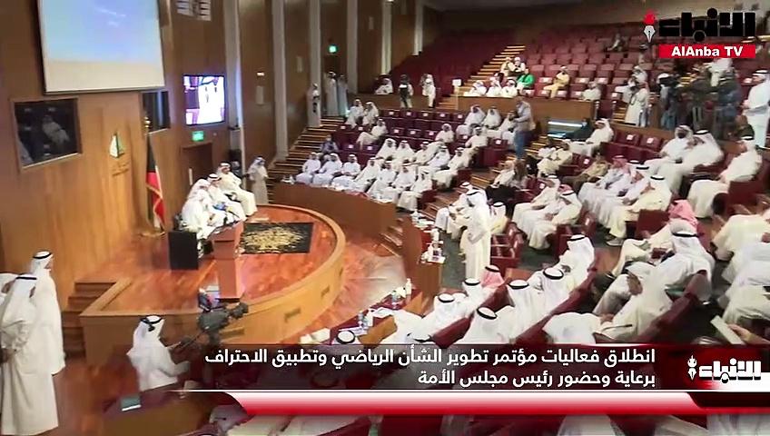 انطلاق فعاليات مؤتمر تطوير الشأن الرياضي وتطبيق الاحتراف برعاية وحضور رئيس مجلس الأمة