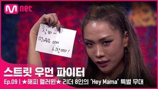 [9회] ★해피 핼러윈★ 리더 8인의 ′Hey Mama′ 특별 무대!
