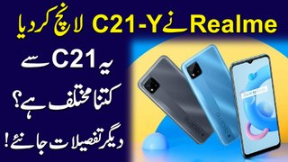 Realme ny C21-Y launch kar diya, ye C21 se kitna mukhtalif hai, Qeemat aur degar tafseel janiye!