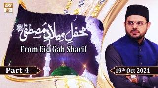 Mehfil e Milaad e Mustafa S.A.W.W(Eid Gah Sharif) - Part 4 - 19th October 2021 - ARY Qtv