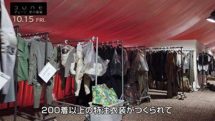 映画『DUNE/デューン 砂の惑星』特別映像(衣装美術編)開