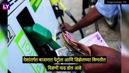 Petrol Diesel Price In Mumbai: पेट्रोल - डिझेल च्या किंमतीत पुन्हा वाढ; मुंबईत पेट्रोल 112 रुपयांवर पोहचले