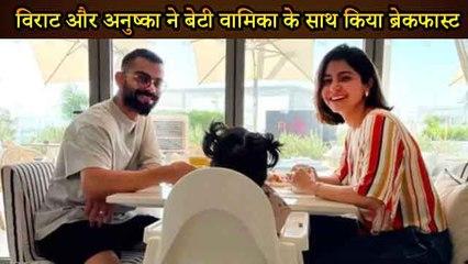 विराट कोहली ने ब्रेकफास्ट करते हुए अनुष्का और बेटी वामिका के साथ शेयर की क्यूट तस्वीर!!