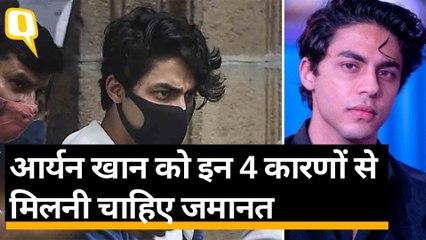 Aryan Khan Drugs Case: आर्यन खान को NDPS Special Court से नहीं मिली जमानत
