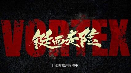 VORTEX (2019) Trailer VO - CHINA