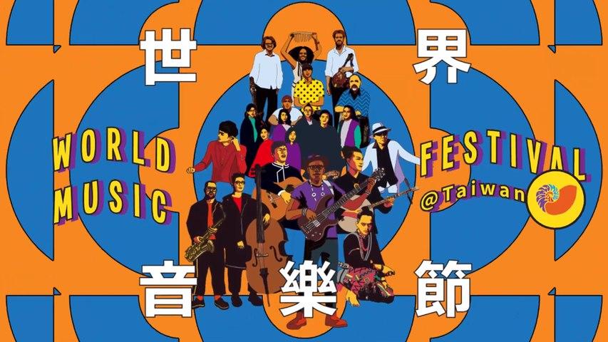 2021世界音樂節@臺灣【官方宣傳CF】/ 2021 World Music Festival@TAIWAN (Official CF)