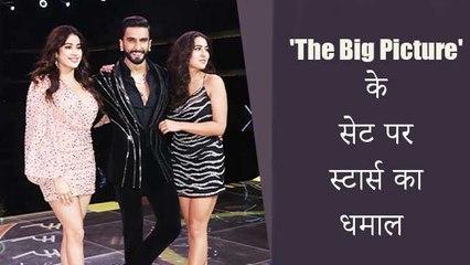 रणवीर सिंह के शो 'बिग पिक्चर' के सेट पर पहुंच कर सारा और जान्हवी ने लगाया चार चांद!!