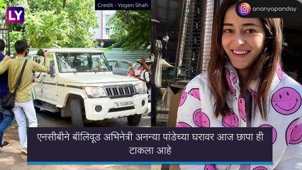 Ananya Panday Raided By Anti-Drugs Agency: अनन्या पांडेच्या घरावर एनसीबीचा छापा; आर्यन खान प्रकरणाशी संबंध असण्याची शक्यता