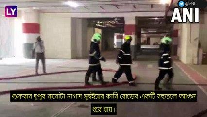 Mumbai Fire: মুম্বইতে বহুতলে আগুন, মৃত্যু, আতঙ্ক