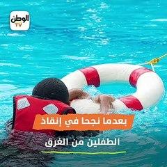 «ضحى بنفسه عشان ولاده يعيشوا».. مصرع مواطن وابن عمه غرقا لإنقاذ طفليه