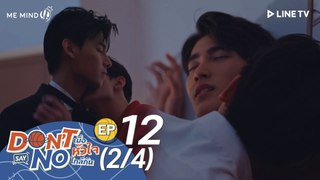 Don't Say No The Series EP12 Finale [2-4]  [Click (☰) for ENG France German Spanish Hindi Indo Thai Malay Italian Arabic CC]