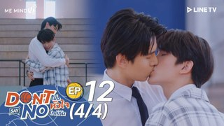 Don't Say No The Series EP12 Finale [4-4]  [Click (☰) for ENG France German Spanish Hindi Indo Thai Malay Italian Arabic CC]
