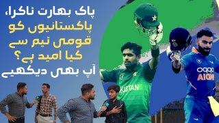 Pak Bharat takra, Pakistanio ko qaumi team se ki umeed hai? Aap b dekhiye