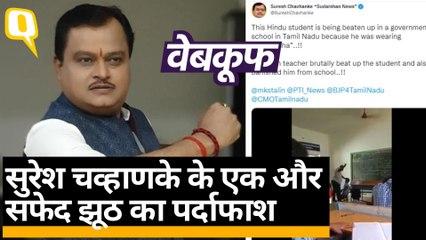 हिंदू टीचर ने हिंदू छात्र को पीटा, Suresh Chavhanke ने दिया इसे 'ईसाई Vs हिंदू' का रंग
