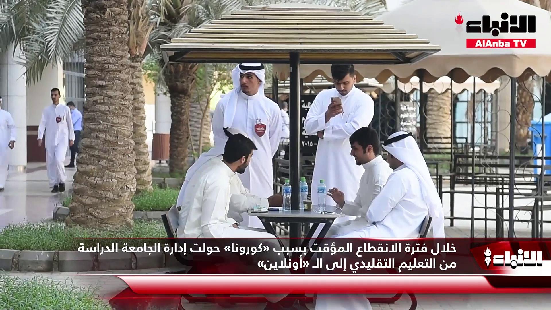 طلبة جامعة الكويت عادوا إلى مقاعد الدراسة مع عودة الحياة الطبيعية بعد انقطاع 18 شهراً