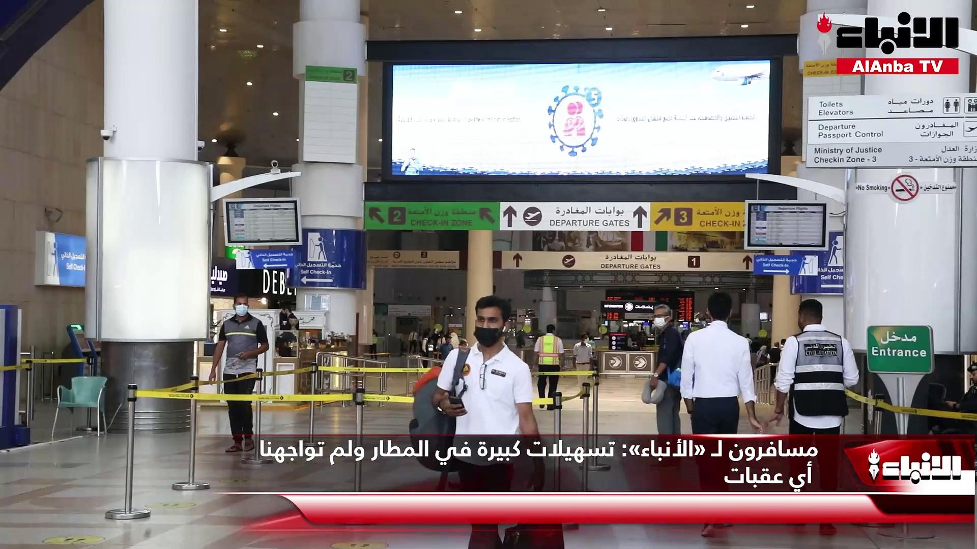 مسافرون لـ «الأنباء»: تسهيلات كبيرة في المطار.. ولم تواجهنا أي عقبات